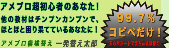 アメーバブログ 評判
